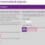 Visual Studio Community 2013をインストールしてみた