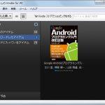 Kindle for PC日本語版がでた!