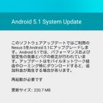 Nexus5をAndroid5.1にアップデートした!