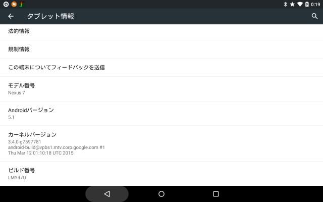 Nexus7_02