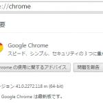 Chromeを64ビット版に変えてみた