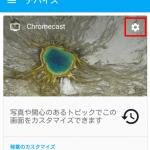 Chromecast日本発売1周年で映画レンタル1本無料