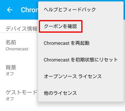 Chromecast03_