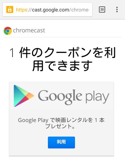 Chromecast04_