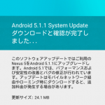 Nexus5をAndroid5.1.1にアップデートした!