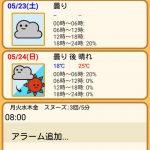 Androidアプリ 「天気予報アラーム」 を公開しました