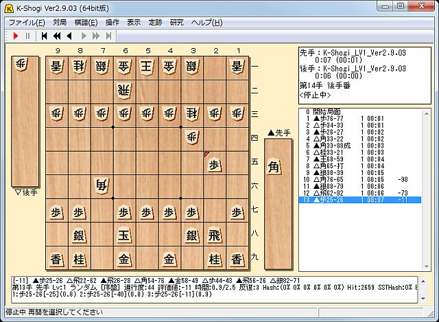 k-shogi2903