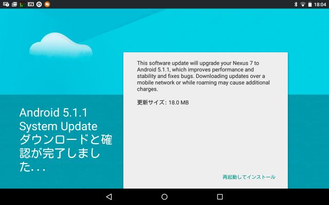 nexus7_android511