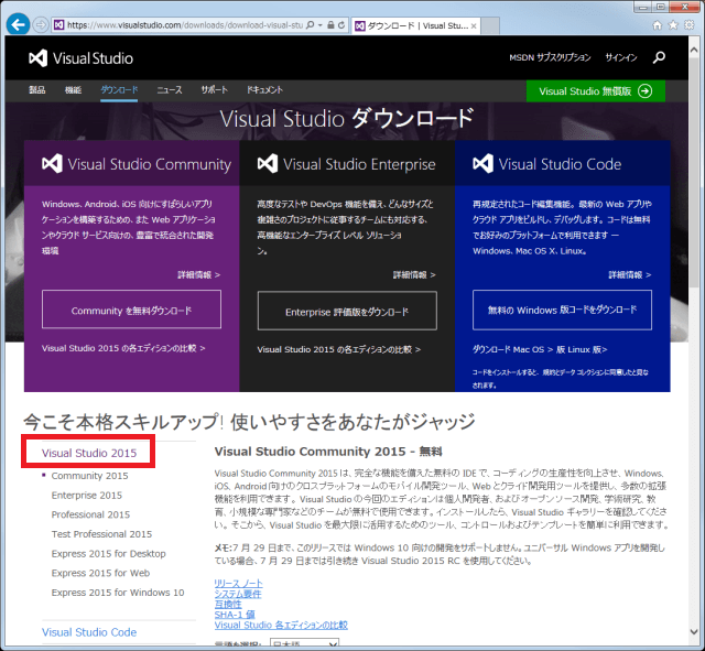 vs2015_download1_