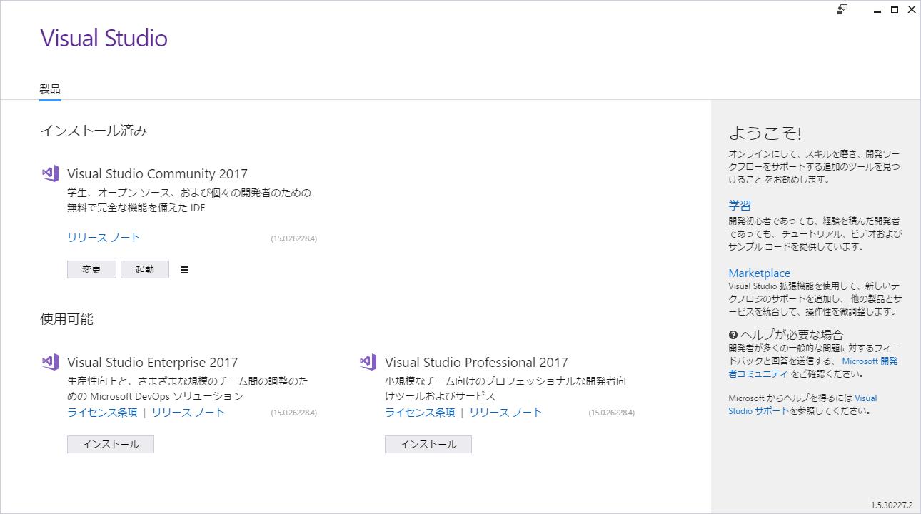 Visual Studio 2017をインストールしてみた | ぴよちゃんの工房