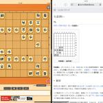ぴよ将棋【iOS版】のiPadでのSplitView対応について