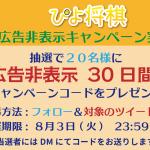 抽選で20名様に『ぴよ将棋 広告非表示 30日間』キャンペーンコードをプレゼント